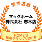 「HOME'S接客グランプリ2016」優秀店舗 マックホーム志木店