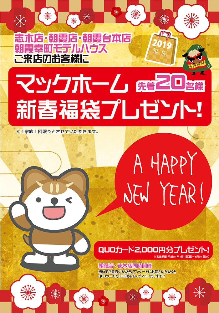 新春キャンペーン2019
