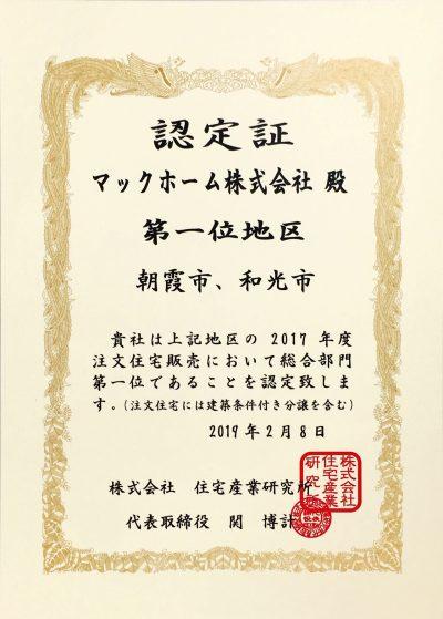 2017年度認定証