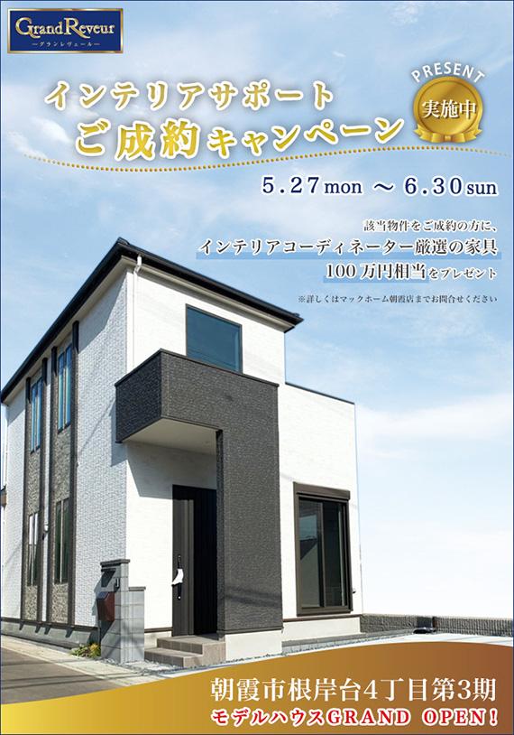 【朝霞市根岸台4丁目第3期】インテリアサポートご成約キャンペーン