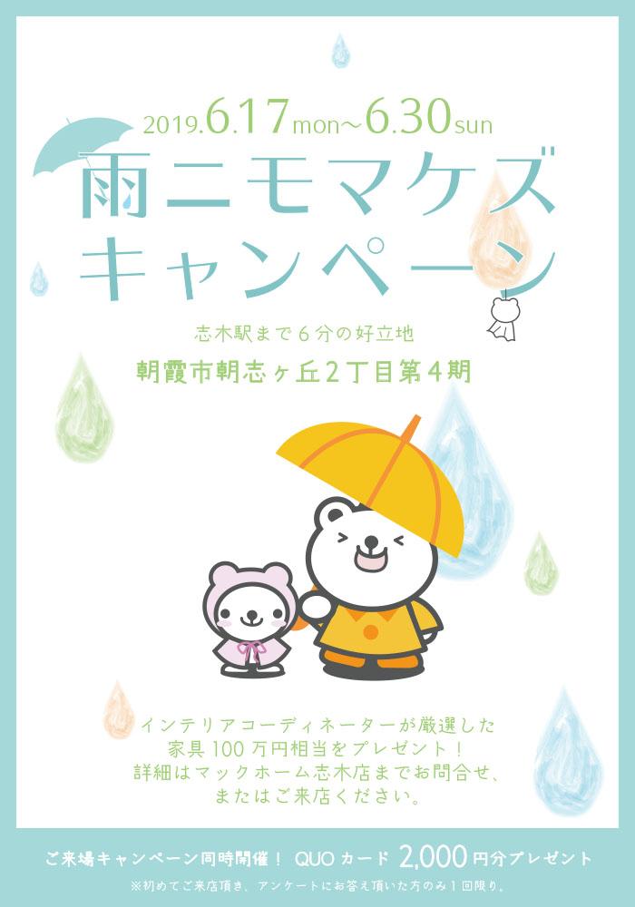 【朝霞市朝志ヶ丘2丁目第4期】雨ニモマケズ キャンペーン
