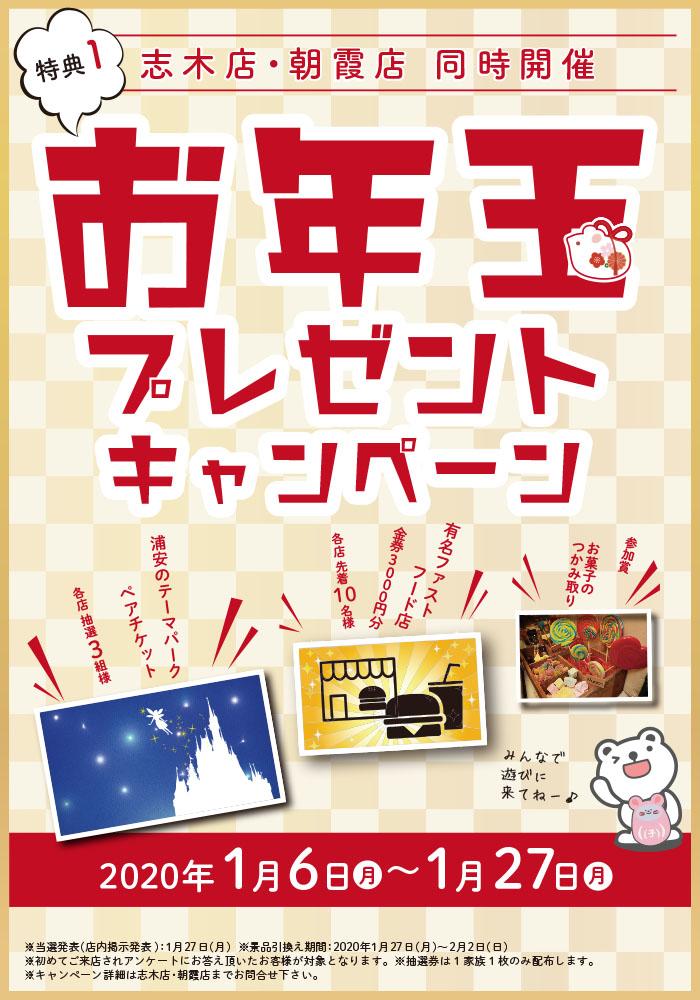 【お年玉プレゼントキャンペーン】特典1
